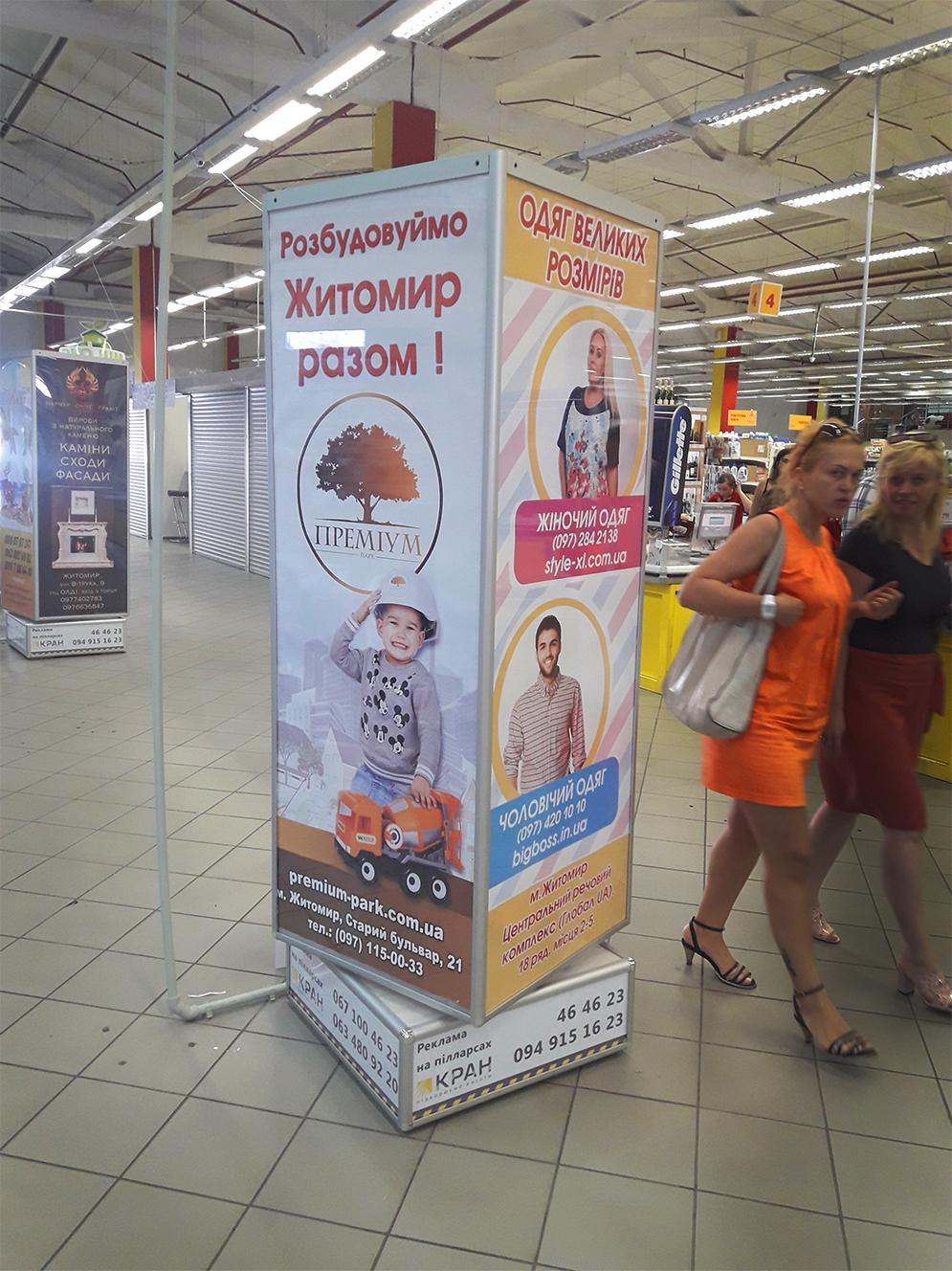 Реклама на пилларсах в Житомире