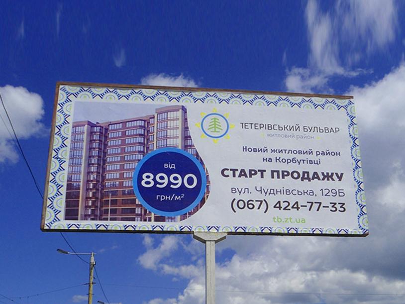 Наружная реклама в Житомире