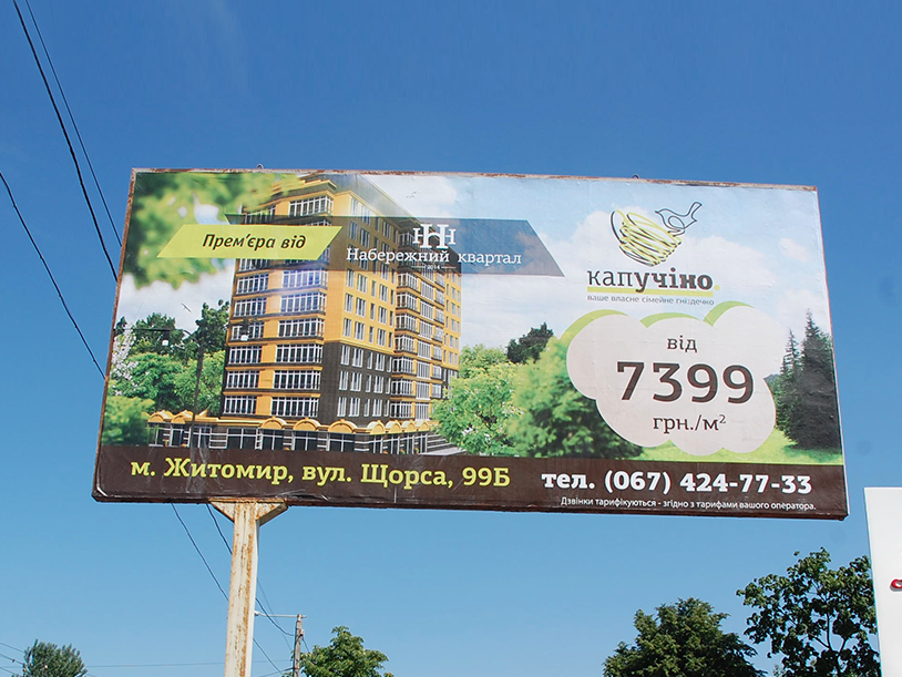 Зовнішня реклама у Житомирі