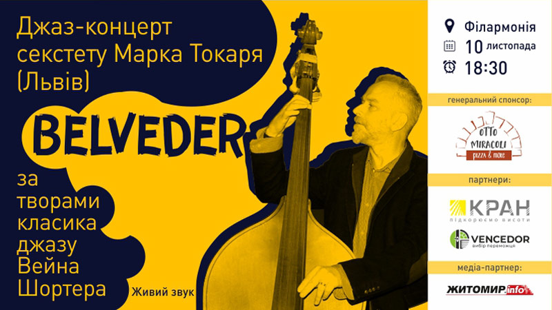 Jazz-вечер от львовской группы Mark Tokar Belveder Sextet