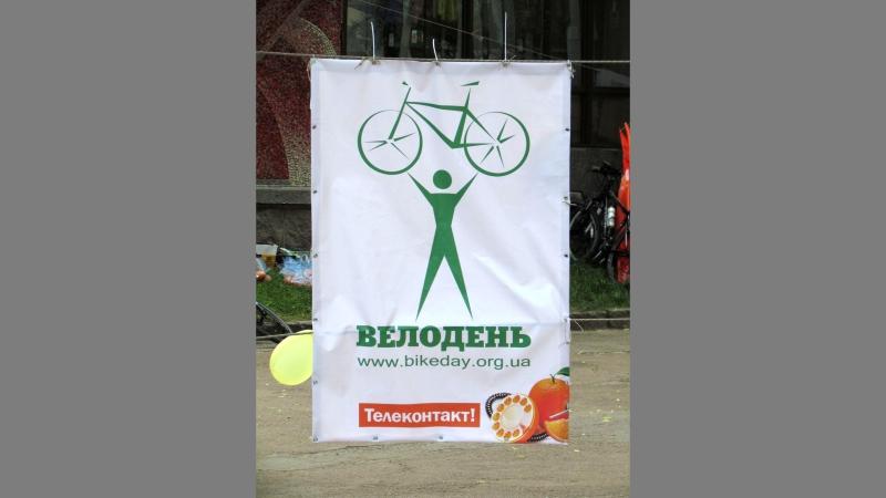 «Велодень» в Житомире: двигайся с нами!